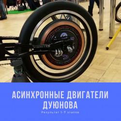 Асинхронные Двигатели Дуюнова. Результат 1-7 этапов