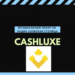 Cashluxe. Музыкальный обзор на радио Азовская Столица
