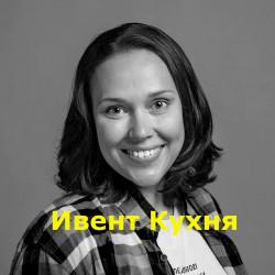 Александра Жирновская — профессия event-менеджер