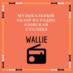 Wallie. Музыкальный обзор на радио Азовская Столица