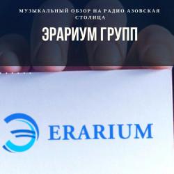 Эрариум Групп. Музыкальный обзор на радио Азовская Столица