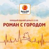 """""""Роман с городом"""" на Эльдорадио"""