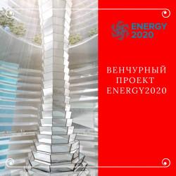 Венчурный проект Energy2020. Музыкальная презентация