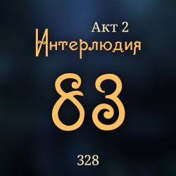 Внутренние Тени 328. Акт 2. Интерлюдия 83