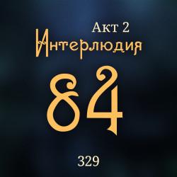 Внутренние Тени 329. Акт 2. Интерлюдия 84