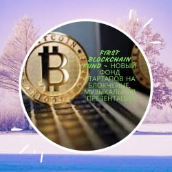 First Blockchain Fund - новый фонд стартапов на блокчейне. Музыкальная презентация