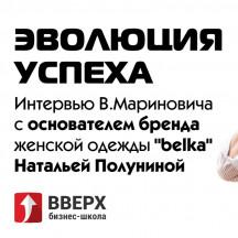 Интервью Владимира Мариновича и Натальи Полуниной