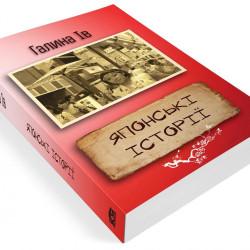 Книжкова полиця №2: Японські історії