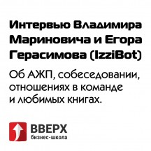 Интервью Владимира Мариновича и Егора Герасимова. Об АЖП, собеседовании, отношениях в команде.