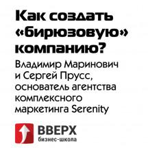 Сергей Прусс о том, как успешно создать