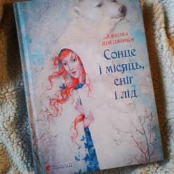 Книжкова полиця №5: «Сонце і Місяць, Сніг і Лід»