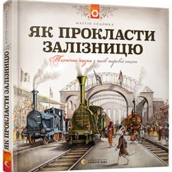 Книжкова полиця №6: «Як прокласти залізницю»