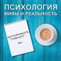 """Неустойчивость """"главного""""... (18+)"""