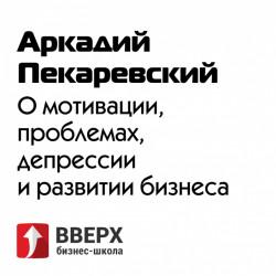 Аркадий Пекаревский о мотивации, проблемах, депрессии и развитие бизнеса