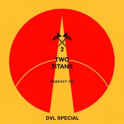 Подкаст#34 // DVL Special