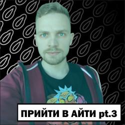 Геймдев-разработчик. Прийти в IT pt.3