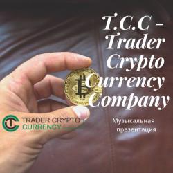 T.C.C - Trader Crypto Currency Company. Музыкальная презентация