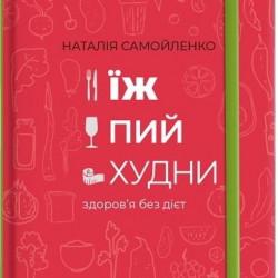 """Книжкова полиця №12: """"Їж, пий, худни. Здоров'я без дієт"""""""
