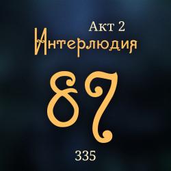 Внутренние Тени 327. Акт 2. Интерлюдия 87