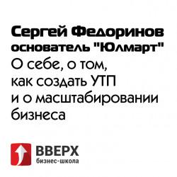 """Сергей Федоринов - основатель """"Юлмарт"""" о себе. О том, как создать УТП и о масштабировании бизнеса."""