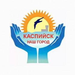 Каспийск - наш город. Опыт защиты городского пространства