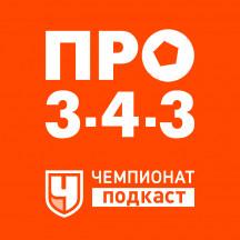 Про 3-4-3