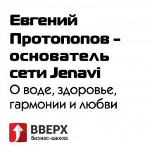 Евгений Протопопов - основатель сети Jenavi о воде, здоровье, гармонии и любви