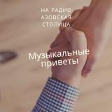 Музыкальные приветы на радио Азовская Столица