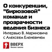 Алексей Еленевич о конкуренции,