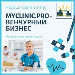 MyClinic.pro - медицинский сервис. Венчурный бизнес.