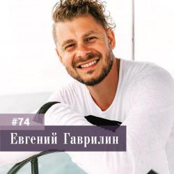 # 74 Евгений Гаврилин. Про «Жизнь БИ», краудфандинг и разницу менталитетов в России и Америке.