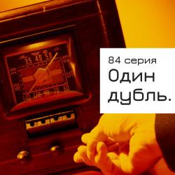 Один дубль. 84 серия