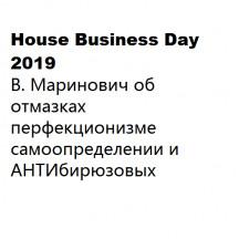 House Business Day 2019 В. Маринович об отмазках перфекционизме самоопределении и АНТИбирюзовых