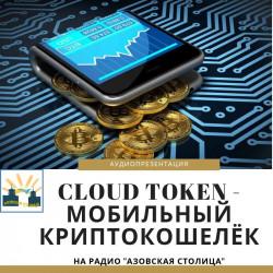 Cloud Token - мобильный криптокошелёк. Аудиопрезентация