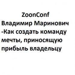 ZoonConf - Владимир Маринович - Как создать команду мечты, приносящую прибыль владельцу