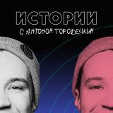 «Истории» с Антоном Городецким