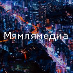 Мямлямедиа - Игра Престолов