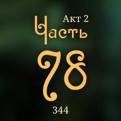 Внутренние Тени 344. Акт 2. Часть 78