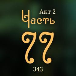 Внутренние Тени 343. Акт 2. Часть 71
