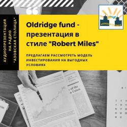 "Oldridge fund - презентация в стиле ""Robert Miles"""
