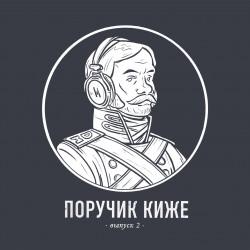 Выпуск 2. Русская история самосожжения