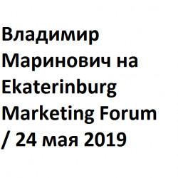 Владимир Маринович на Ekaterinburg Marketing Forum / 24 мая 2019 года.