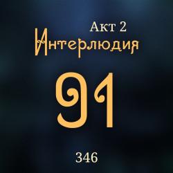Внутренние Тени 346. Акт 2. Интерлюдия 91