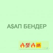 АСАП БЕНДЕР \ A$AP БЕНДЕР
