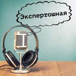 Экспертошная —#5 Хейтим Facebook, разносим российские электрокары и завидуем Илону Маску