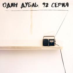 Один дубль. 92 серия