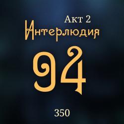 Внутренние Тени 350. Акт 2. Интерлюдия 94
