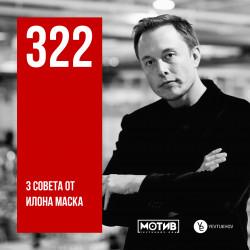 МОТИВ - 322. 3 Совета от Илона Маска