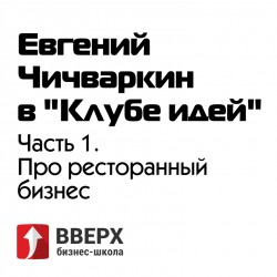 """Евгений Чичваркин в """"Клубе идей"""". Часть 1. Про ресторанный бизнес."""