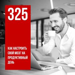 МОТИВ - 325. Как настроить свой мозг на продуктивный день